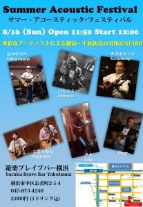 2015-08-16 Summer Acoustic Festival