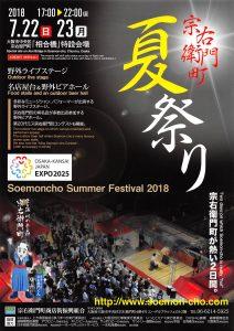 2018-07 Soemon-Cho Summer Festival